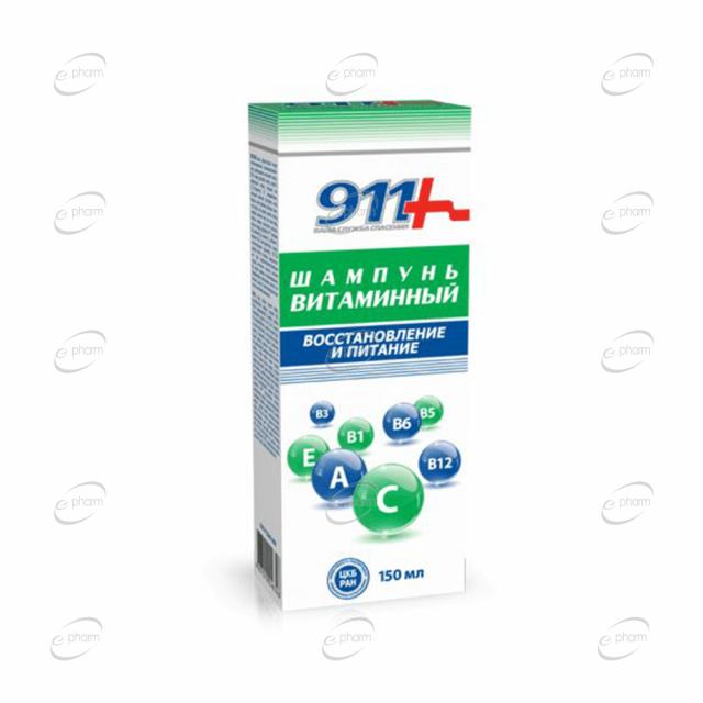 911+ Витаминен шампоан за подхранване