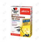 Допелхерц актив Витамини за очи + Боровинка