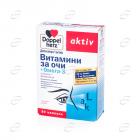Допелхерц актив Витамини за очи + Омега-3