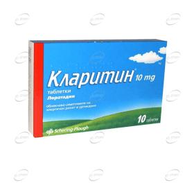 Кларитин 10 мг