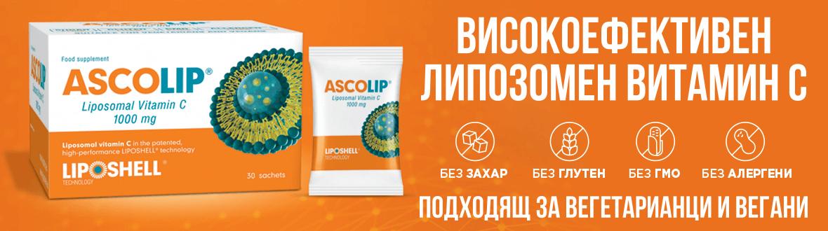 ASCOLIP - липозомен ВИТАМИН С