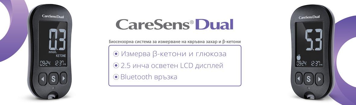 CareSens Dual